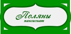 Пансионат Поляны