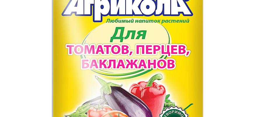 agrikola udobreniya dlya tomatov